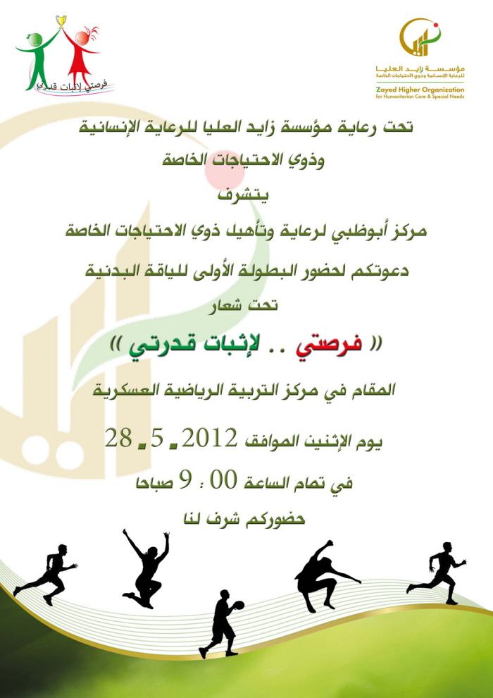 Invitation card for sports competition by sameira al tamimi at invitation card for sports competition by sameira al tamimi at coroflot stopboris Gallery