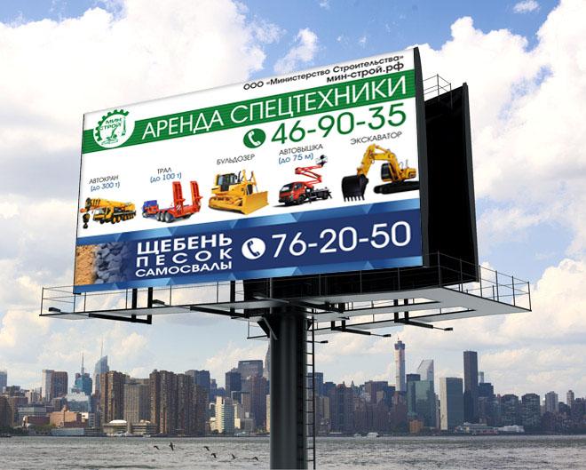 Баннер - реклама продажи электротоваров интернет провайдер креативная реклама