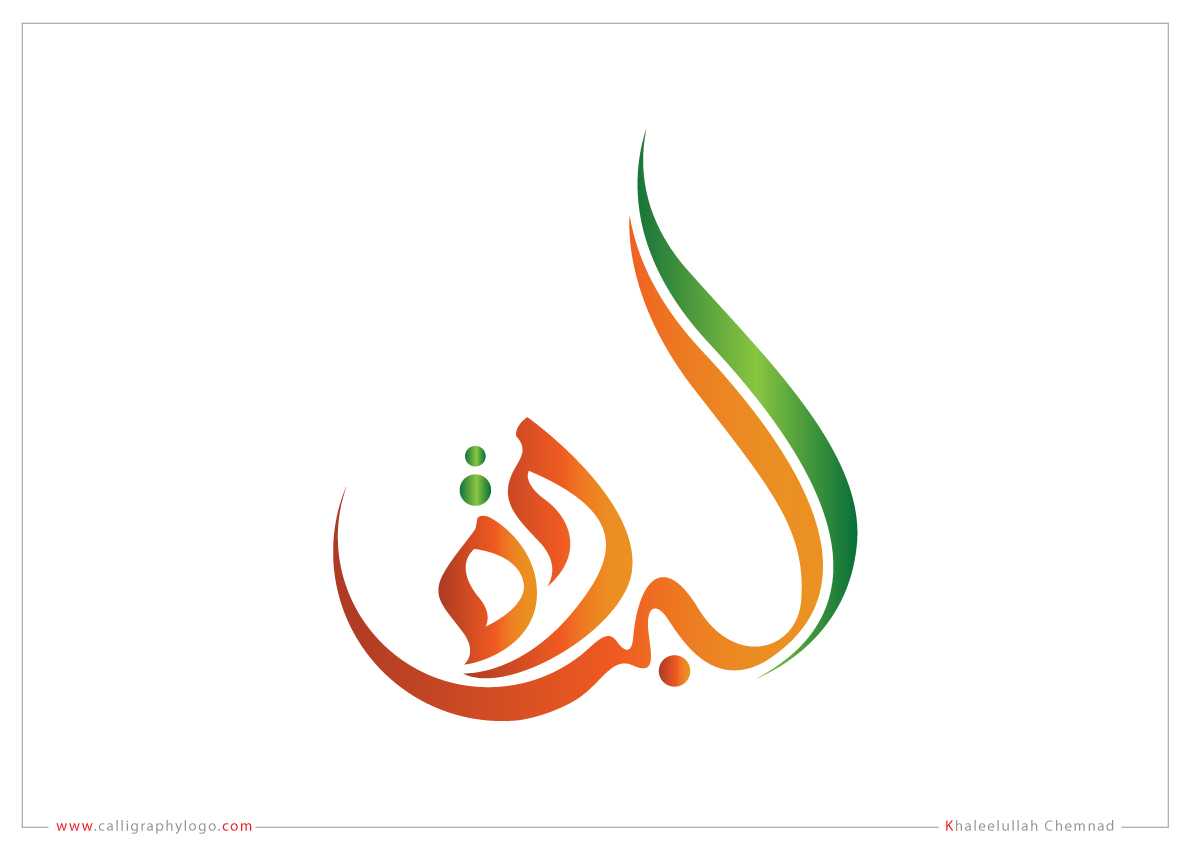 Arabic calligraphy logo by khaleelullah chemnad at