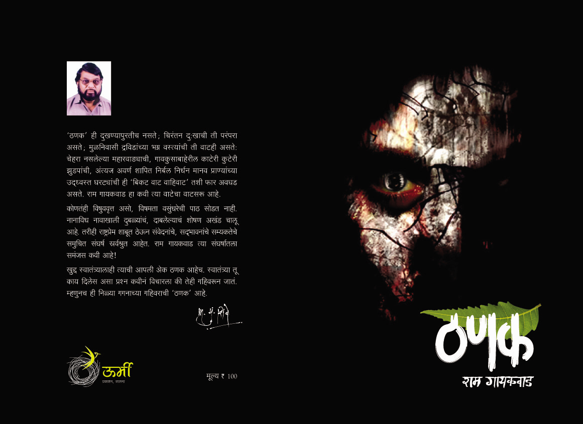 book cover by bimbisar kadam at com marathi book cover page