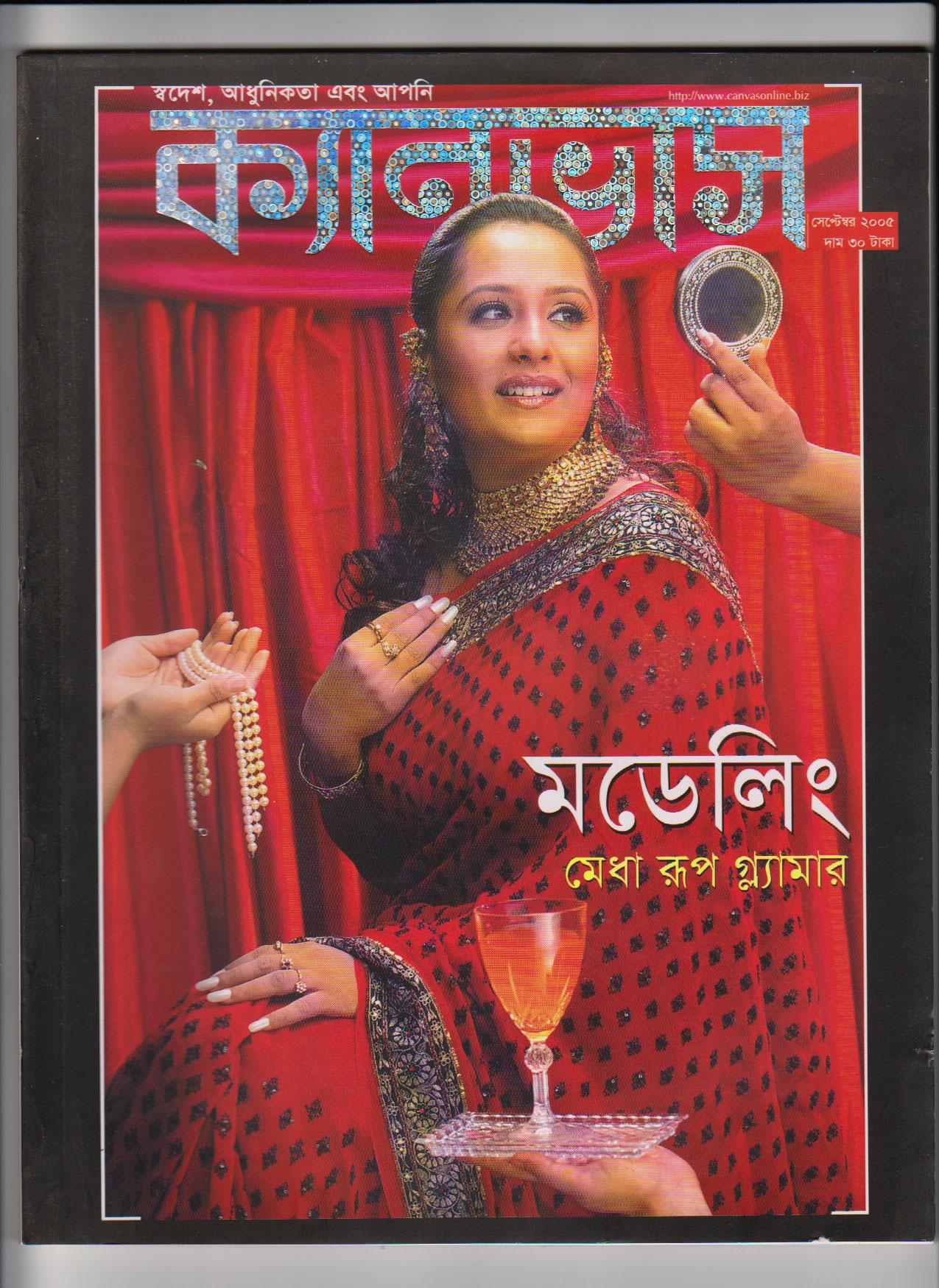 Canvas Fashion & LifeStyle Magazine, Dhaka, Bangladesh Canvas September 2005.