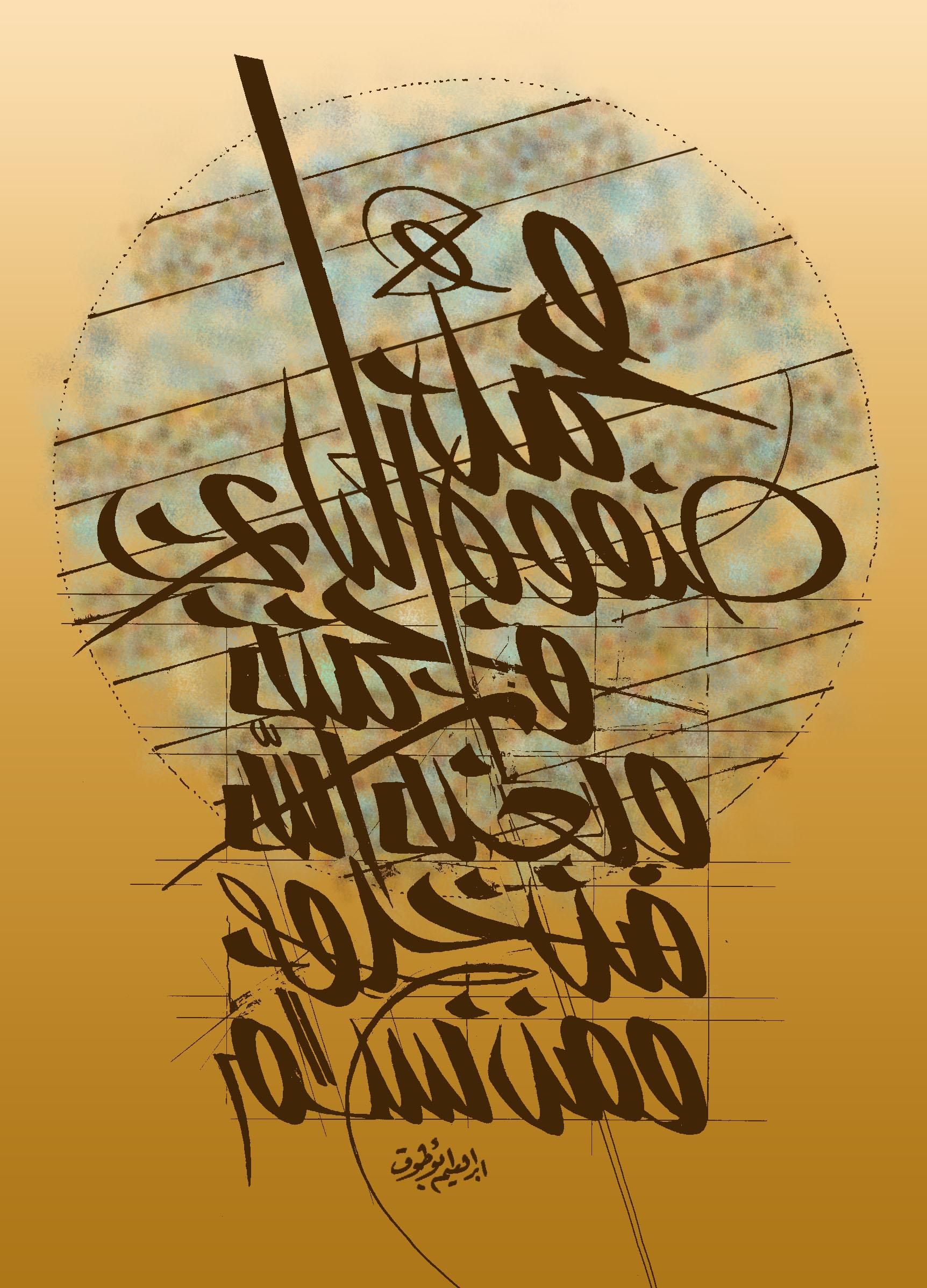 New calligraphy by ibrahim abu touq at coroflot
