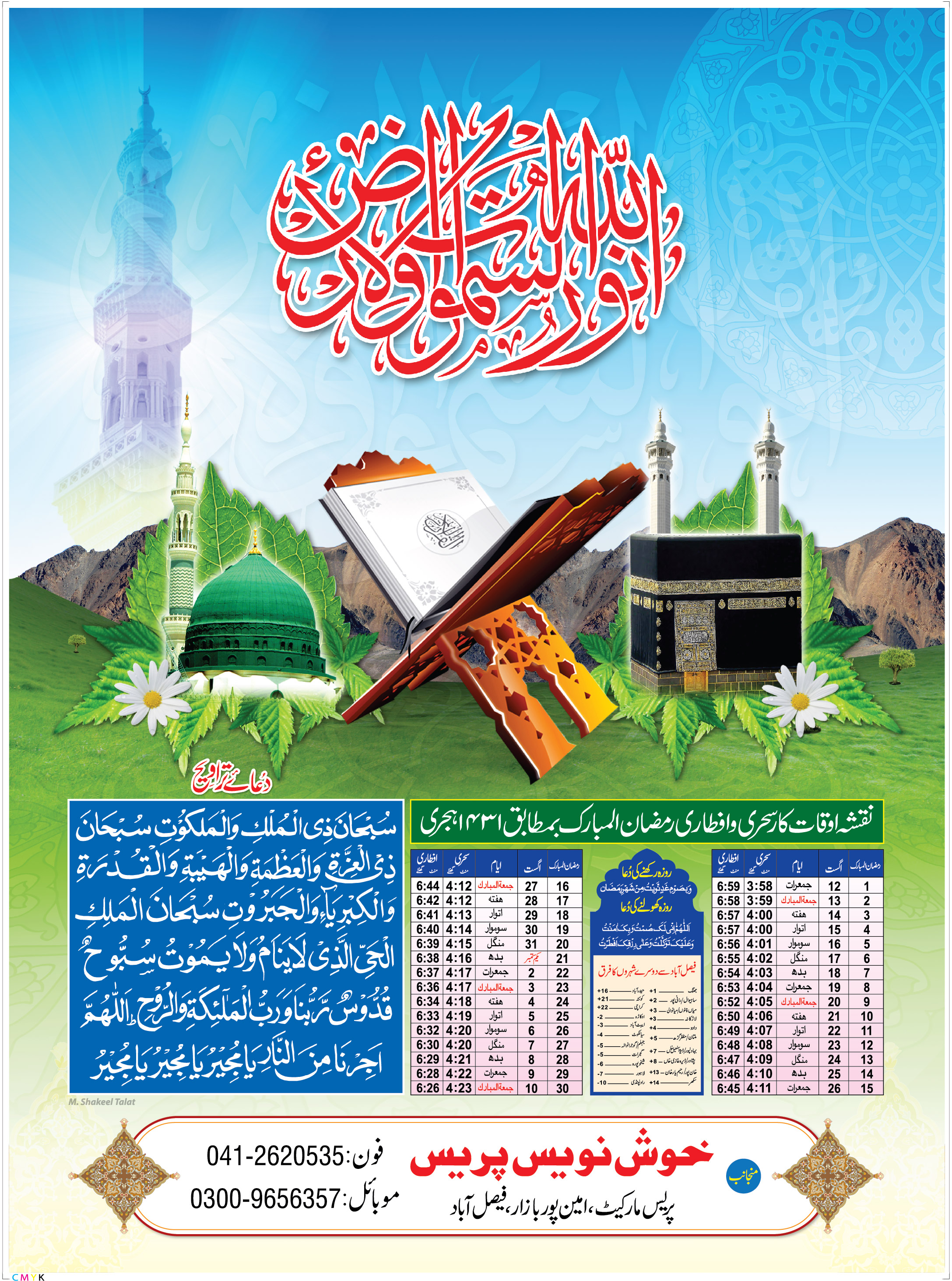 Calendar Design Islamic : Islamic by engr shakeel talat at coroflot
