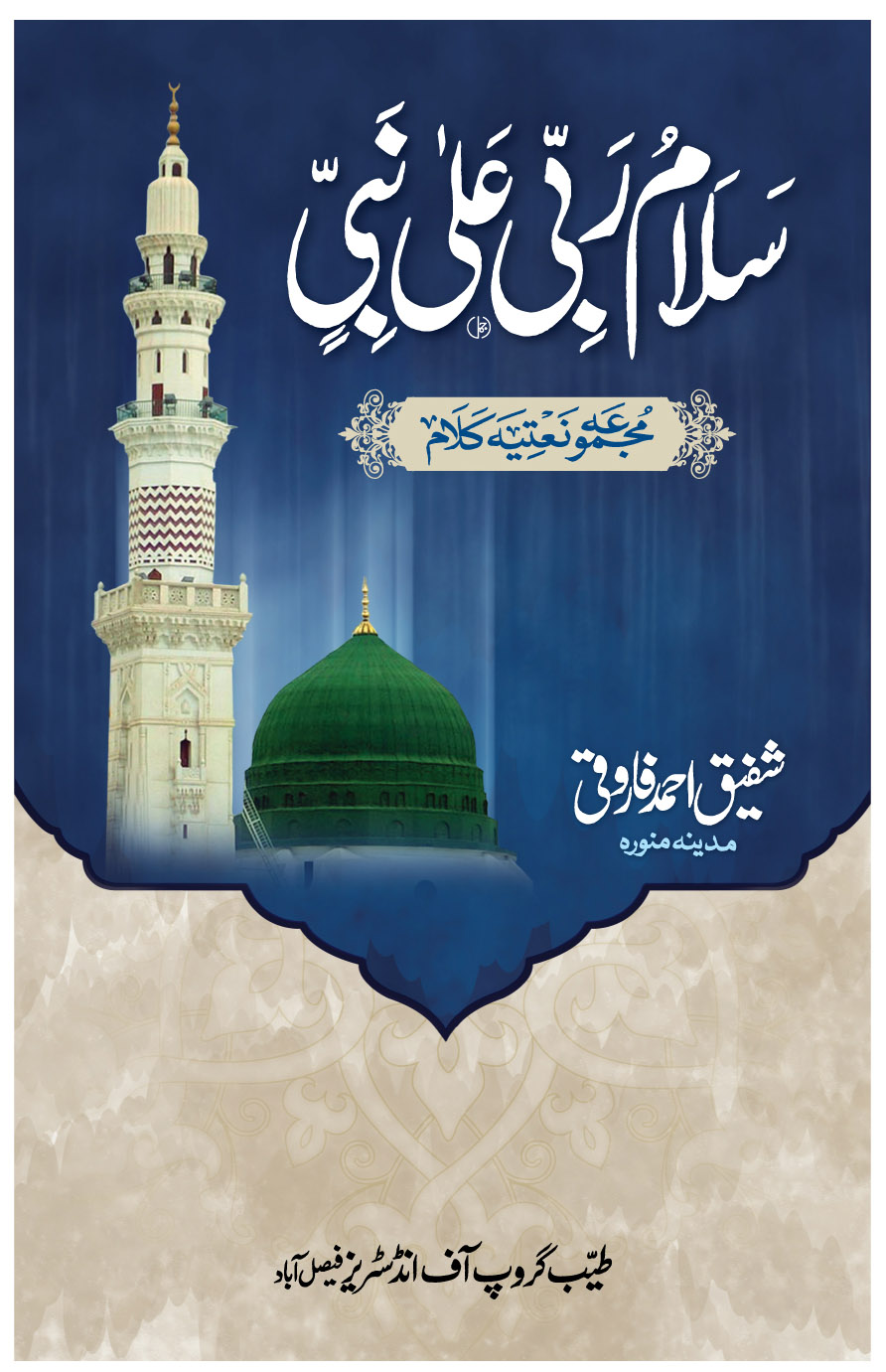 book covers by engr shakeel talat at com islamic book cover a book cover for islamic book which is naat sharif