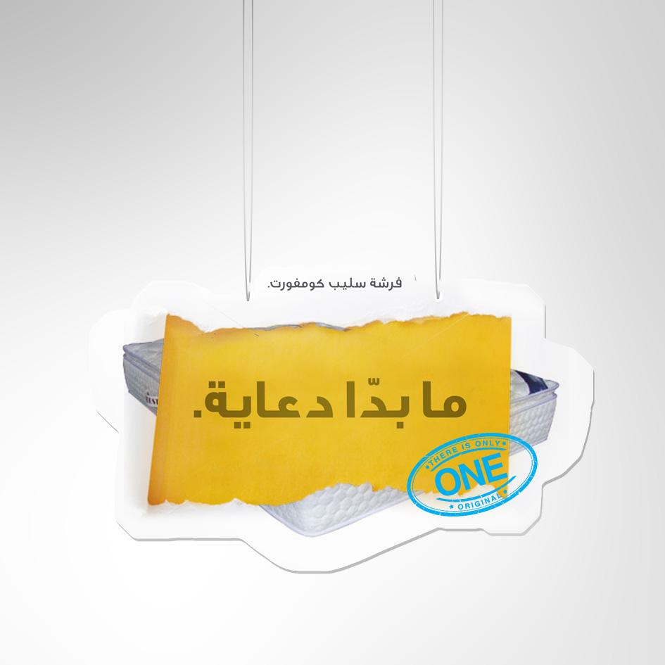 Sleep fort Mattress Campaign by Nassim Hallab at