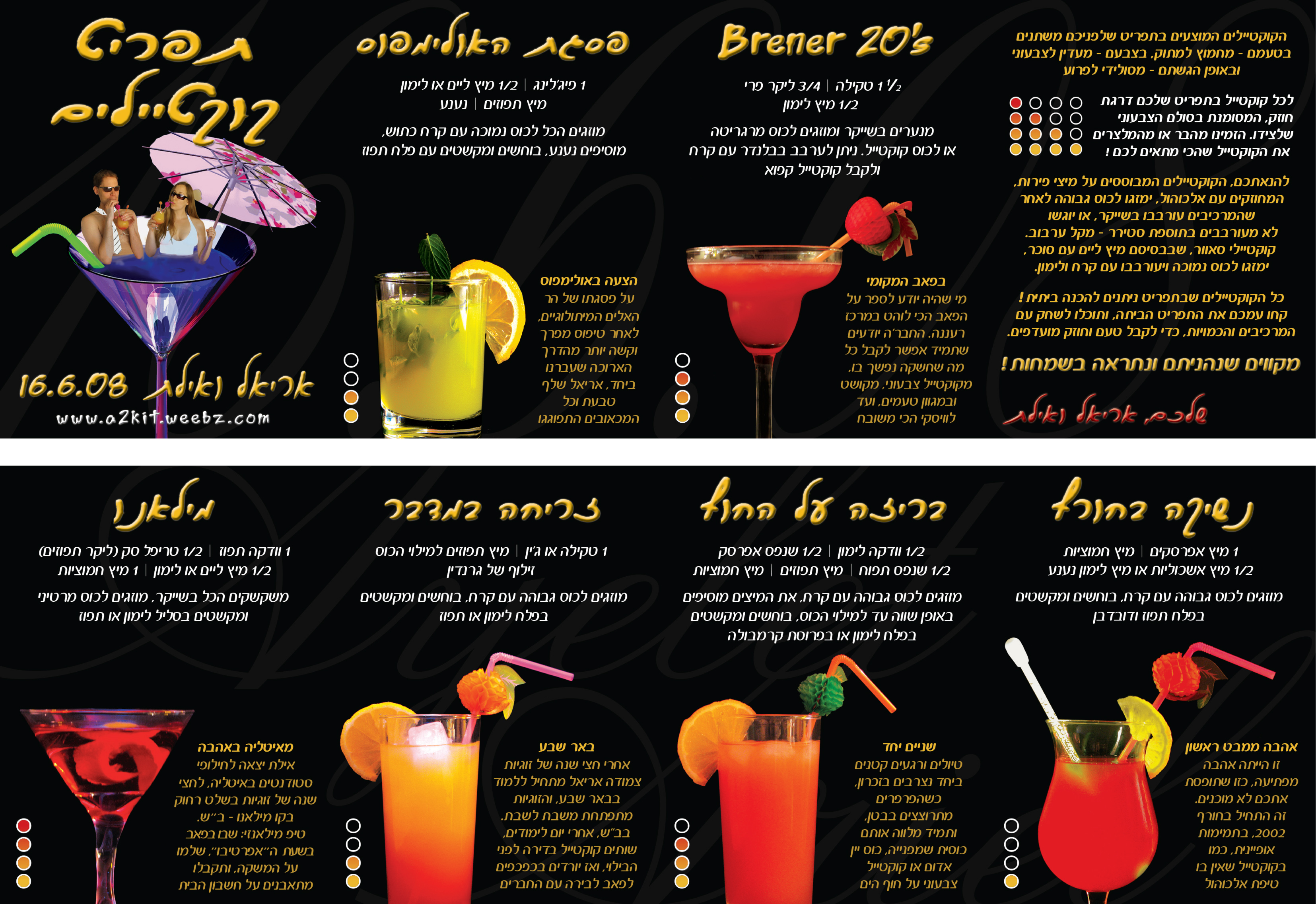 Graphic design for events by ayelet kit at for Best cocktail party menu