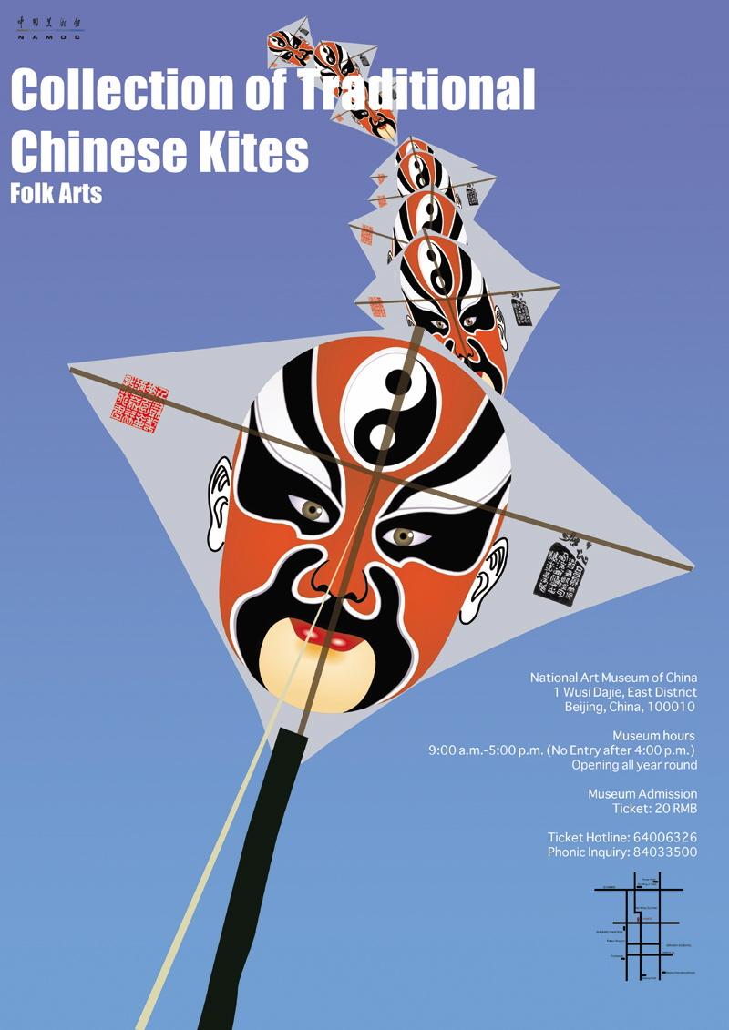 Traditional Chinese Kites