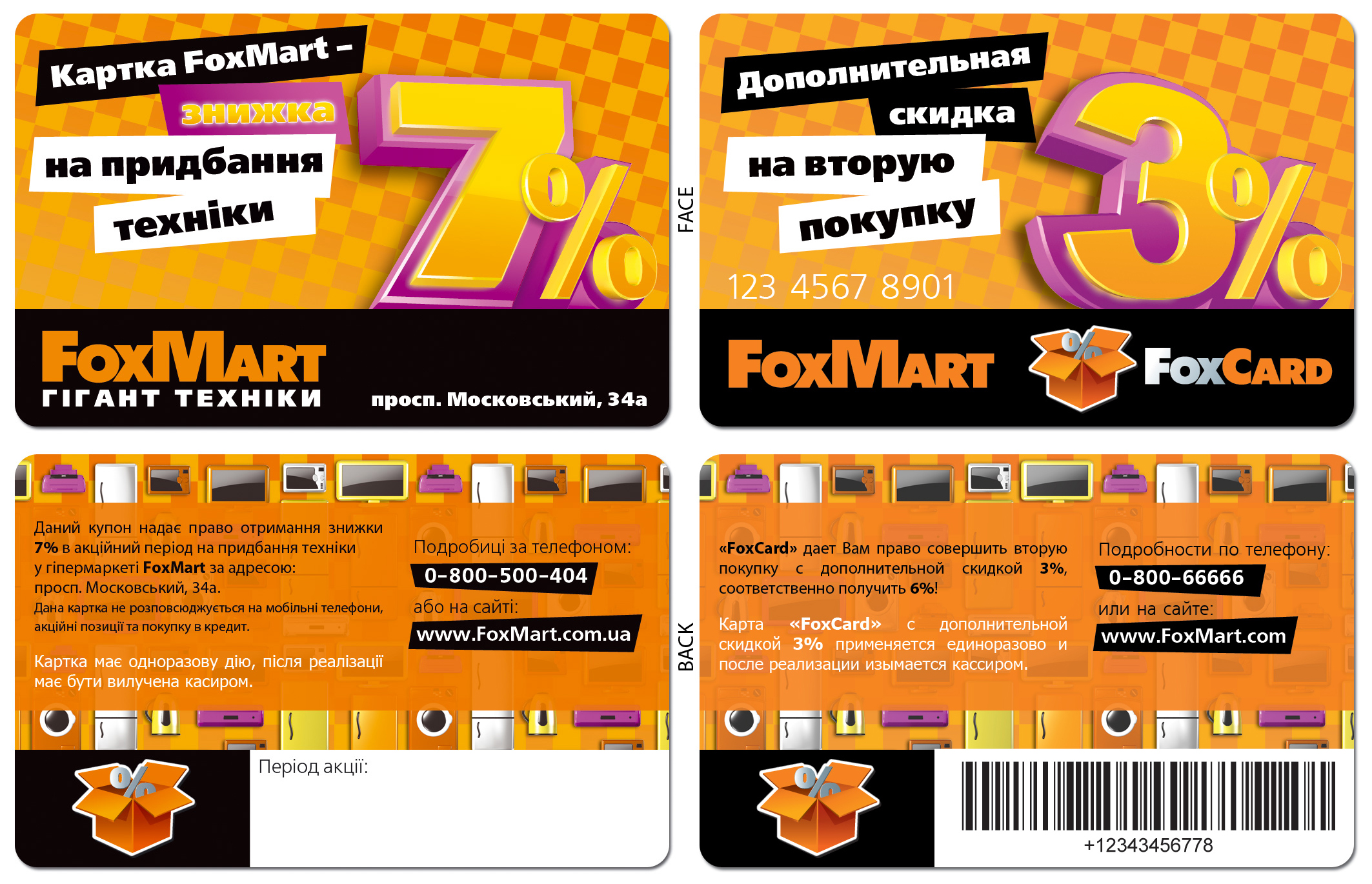 Design of discount card - Foxmart Discount Card Foxmart Discount Card Design Agency Kaffeine Communications Kiev