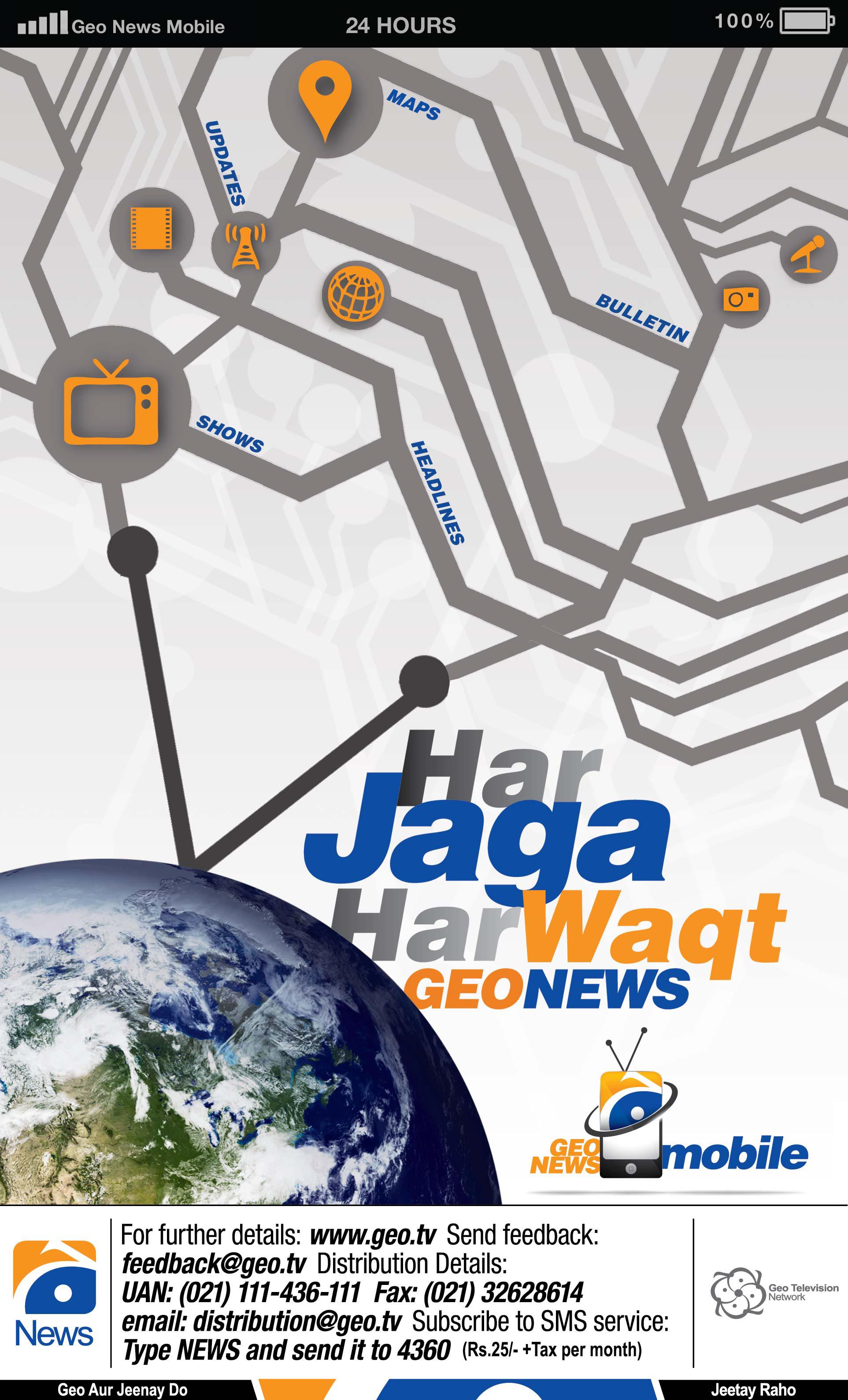 geo news mobile app by mehreen t at coroflot.com - Mobile Tv Geo News