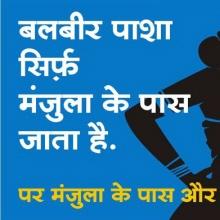 Use Dipper at Night: Tata Motors, Rediffusion Y&R preach HIV awareness to truckers