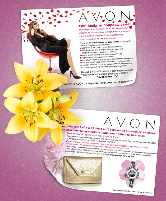 Avon Flyer By Anna T At Coroflot