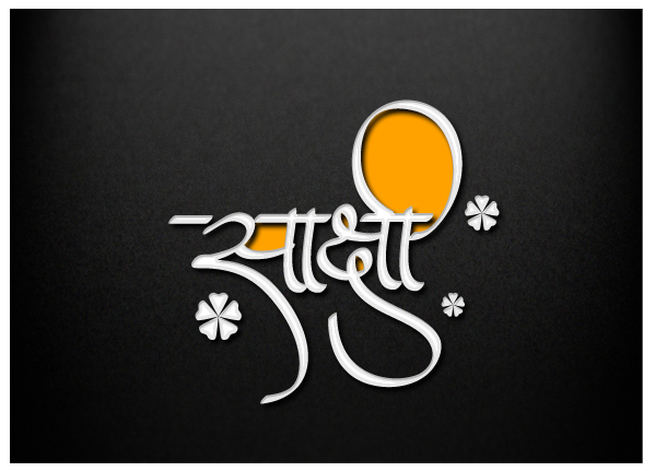 marathi calligraphy by shiv bele at coroflotcom