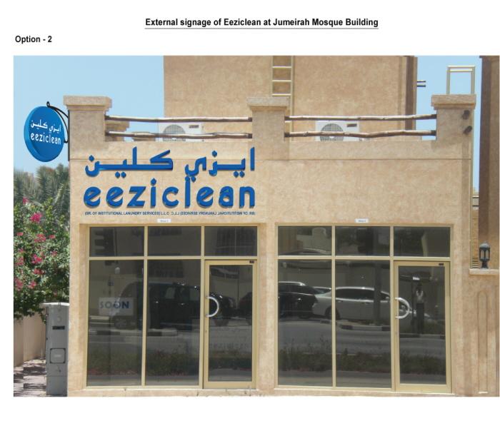 Al Sharjah Neon Printing Press by Bijo Thomas -5197163623 at