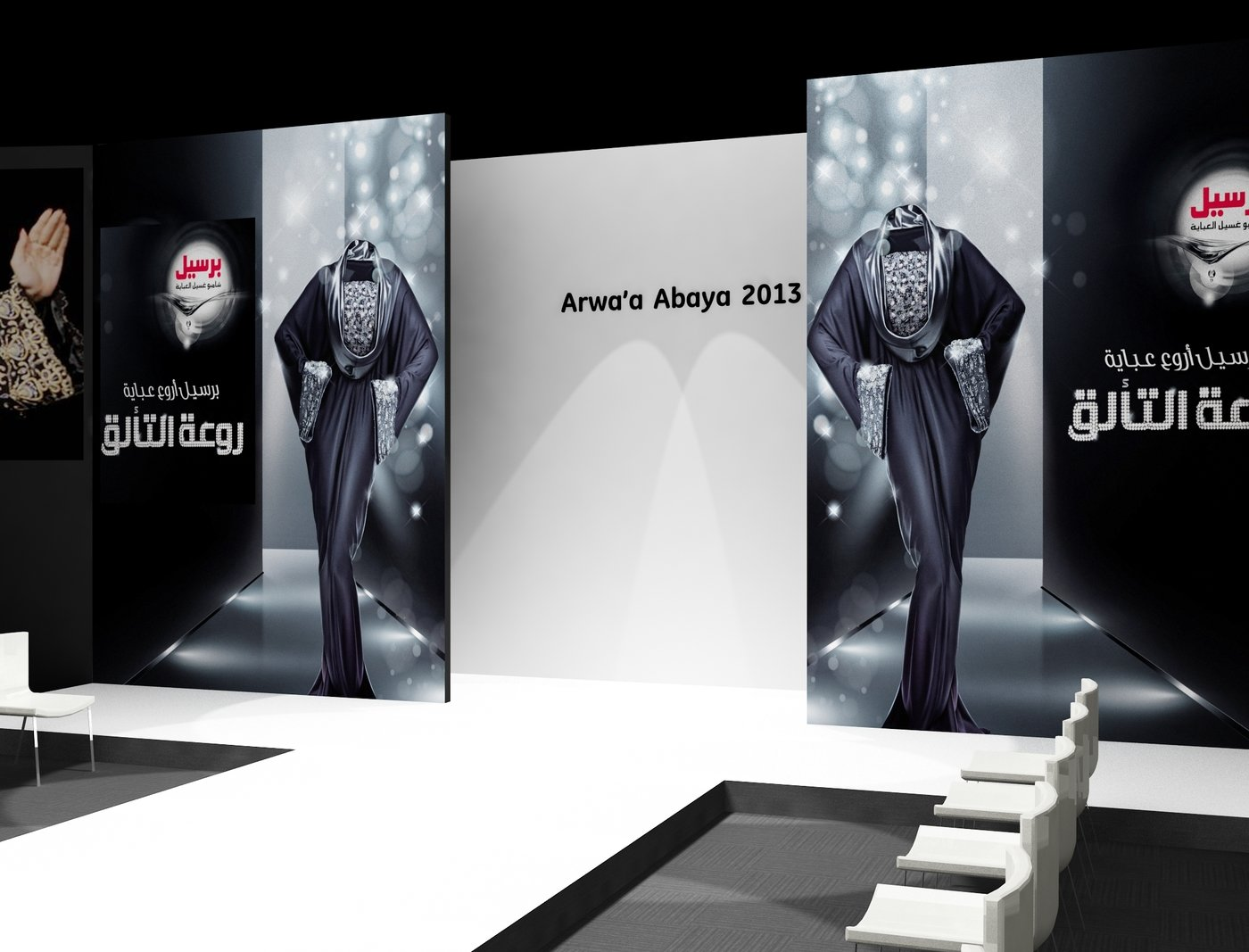 Arwa Abaya Fashion Show Setup 2013 Dubai By Chanchal Sharma At Coroflot Com
