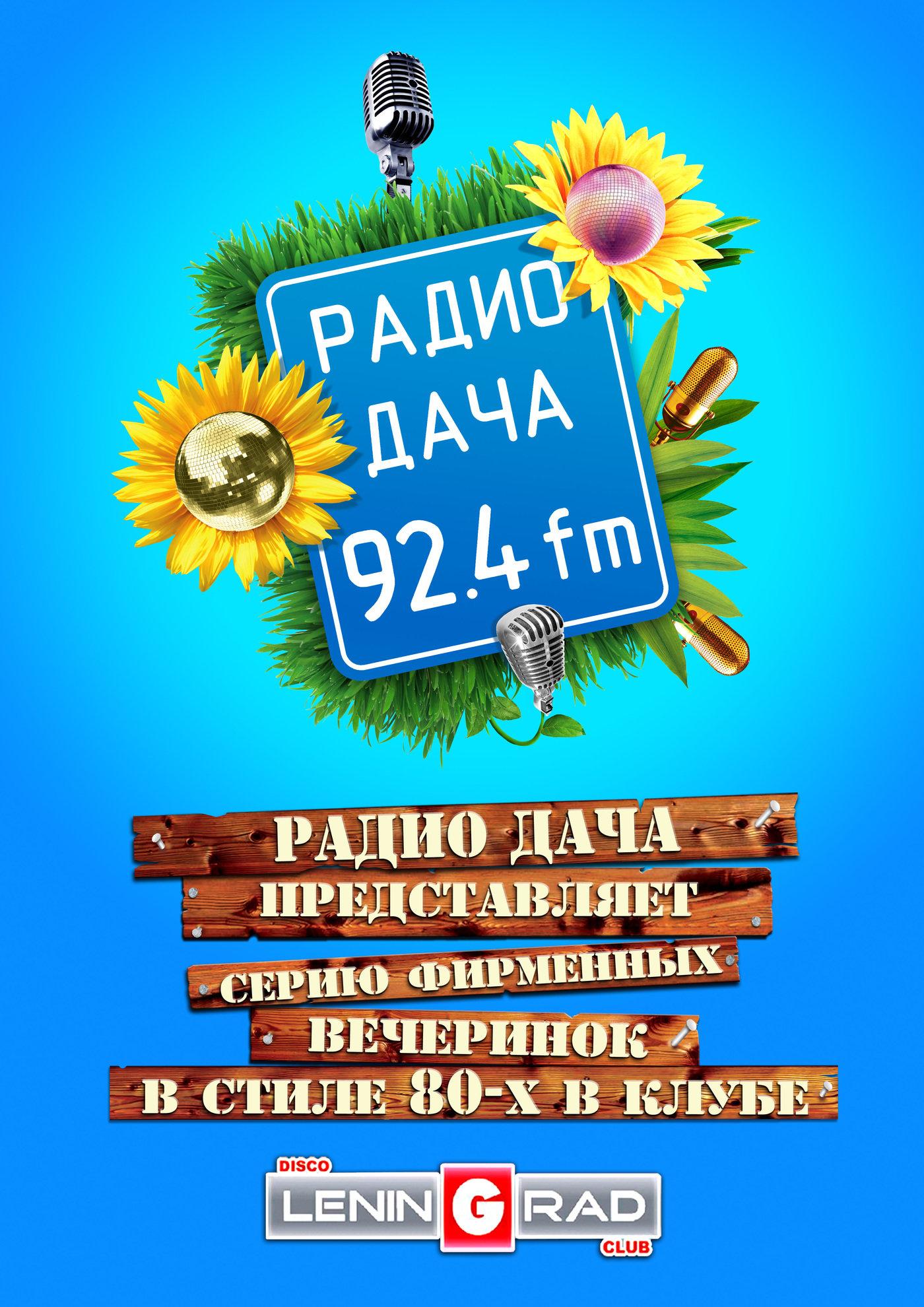 Поздравления от радио дача