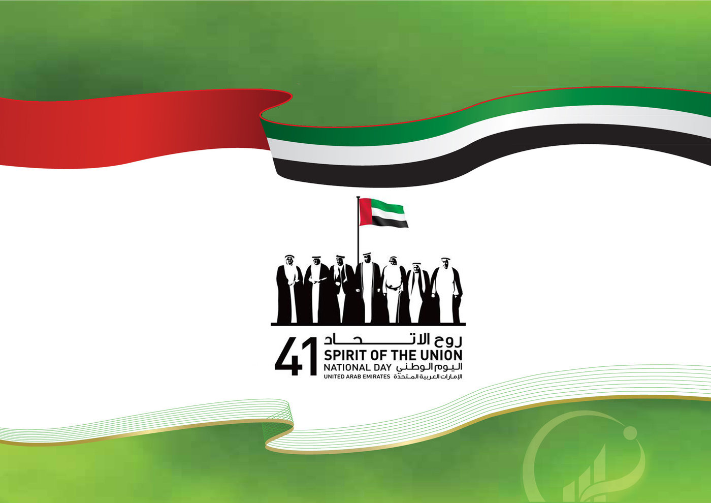 Invitation Card For Uae National Day By Sameira Al Tamimi At