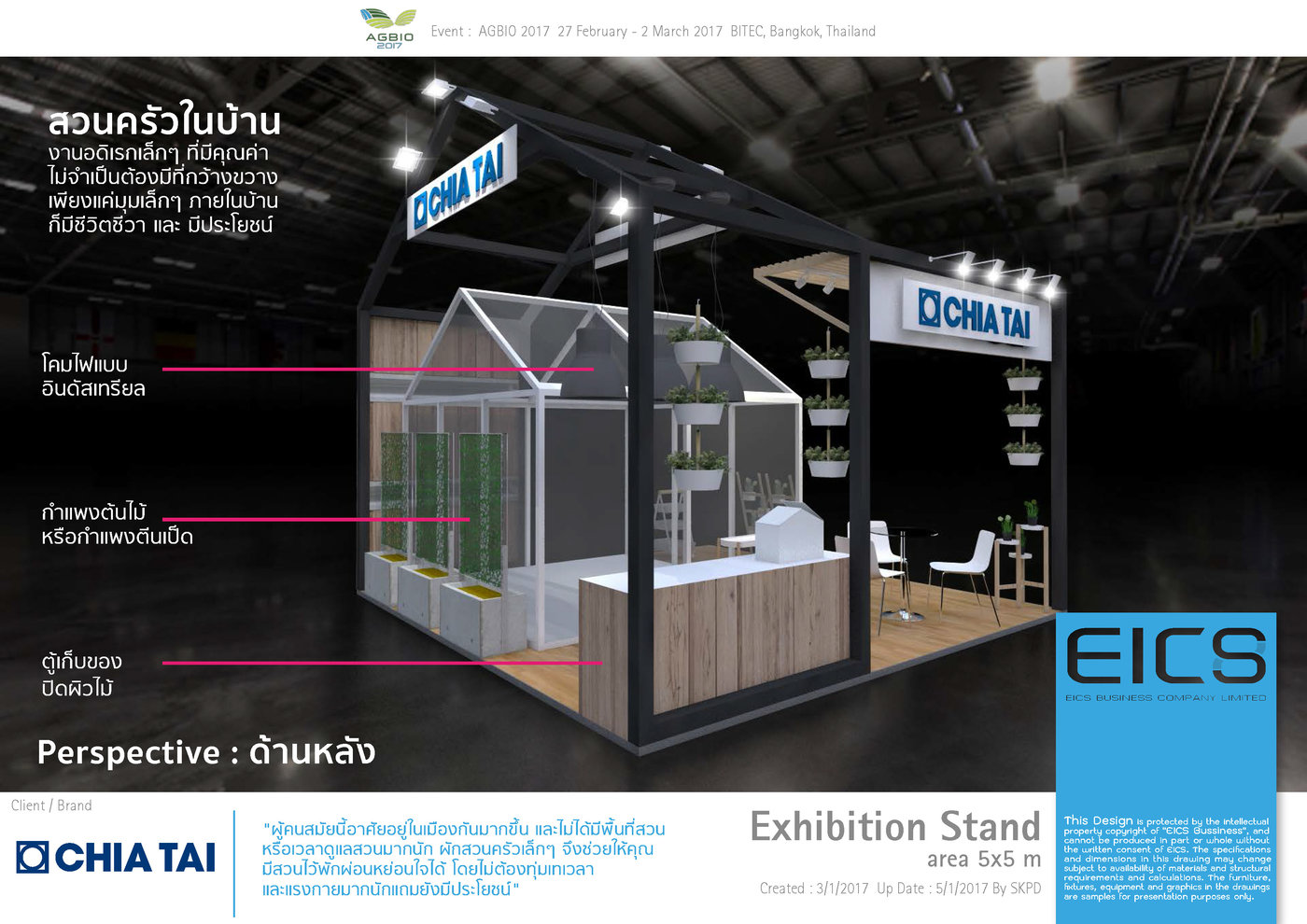 Exhibition Stand Dimensions : Exhibition booth chaitai by sathaporn kaewpleng at coroflot