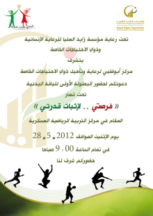 Invitation Card For Sports Competition By Sameira Al